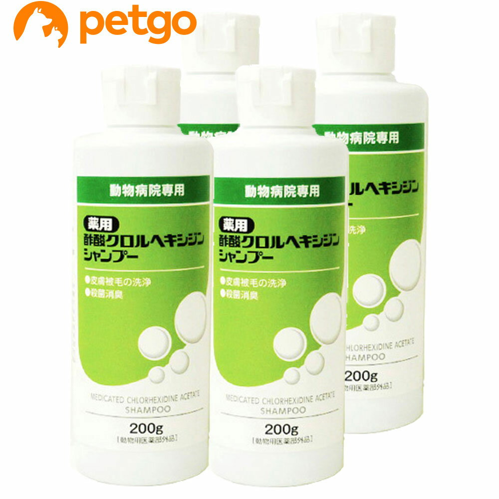 【4本セット】薬用酢酸クロルヘキシジンシャンプー 犬猫用 200g(医薬部外品)【あす楽】