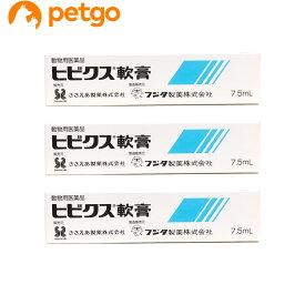 【3個セット】ヒビクス軟膏 犬猫用 7.5mL(動物用医薬品)【あす楽】