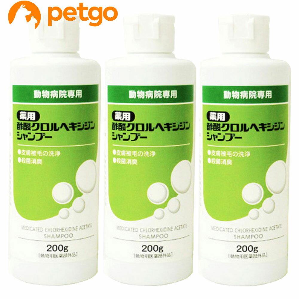 【3本セット】薬用酢酸クロルヘキシジンシャンプー 犬猫用 200g(医薬部外品)【あす楽】