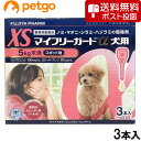 【ネコポス専用】マイフリーガードα 犬用 XS 5kg未満 3本(動物用医薬品)