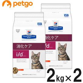 【2袋セット】ヒルズ 猫用 i/d 消化ケア ドライ 2kg【あす楽】