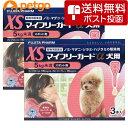 【ネコポス(同梱不可)】【2箱セット】マイフリーガードα 犬用 XS 5kg未満 3本(動物用医薬品)