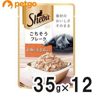 シーバ リッチ ごちそうフレーク お魚にささみ添え 35g×12袋【まとめ買い】【あす楽】