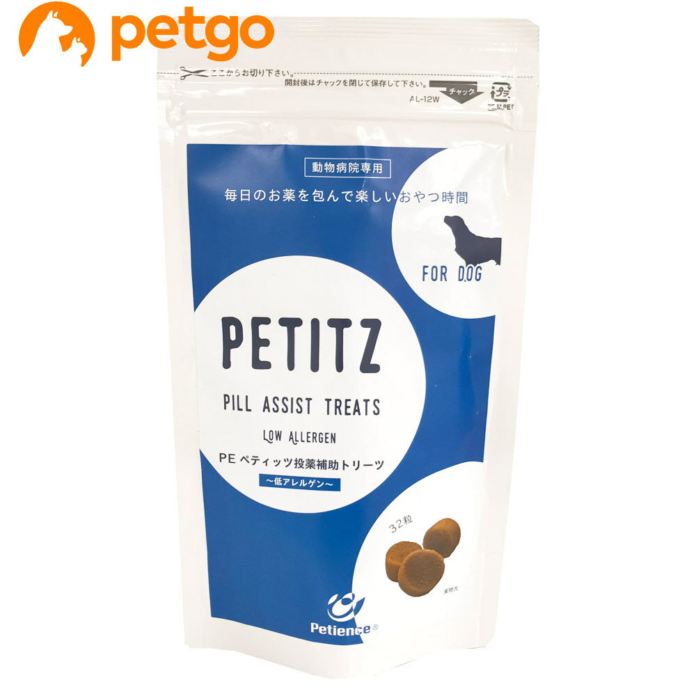 PE ペティッツ投薬補助トリーツ 低アレルゲン 犬用 32粒【あす楽】