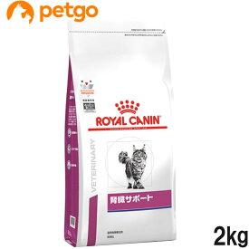 ロイヤルカナン 食事療法食 猫用 腎臓サポート ドライ 2kg【あす楽】