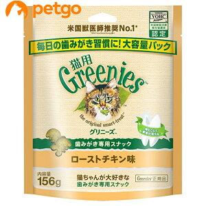 グリニーズ 猫用 ローストチキン味 156g【あす楽】