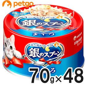 銀のスプーン 缶 まぐろ 70g×48缶【まとめ買い】【あす楽】