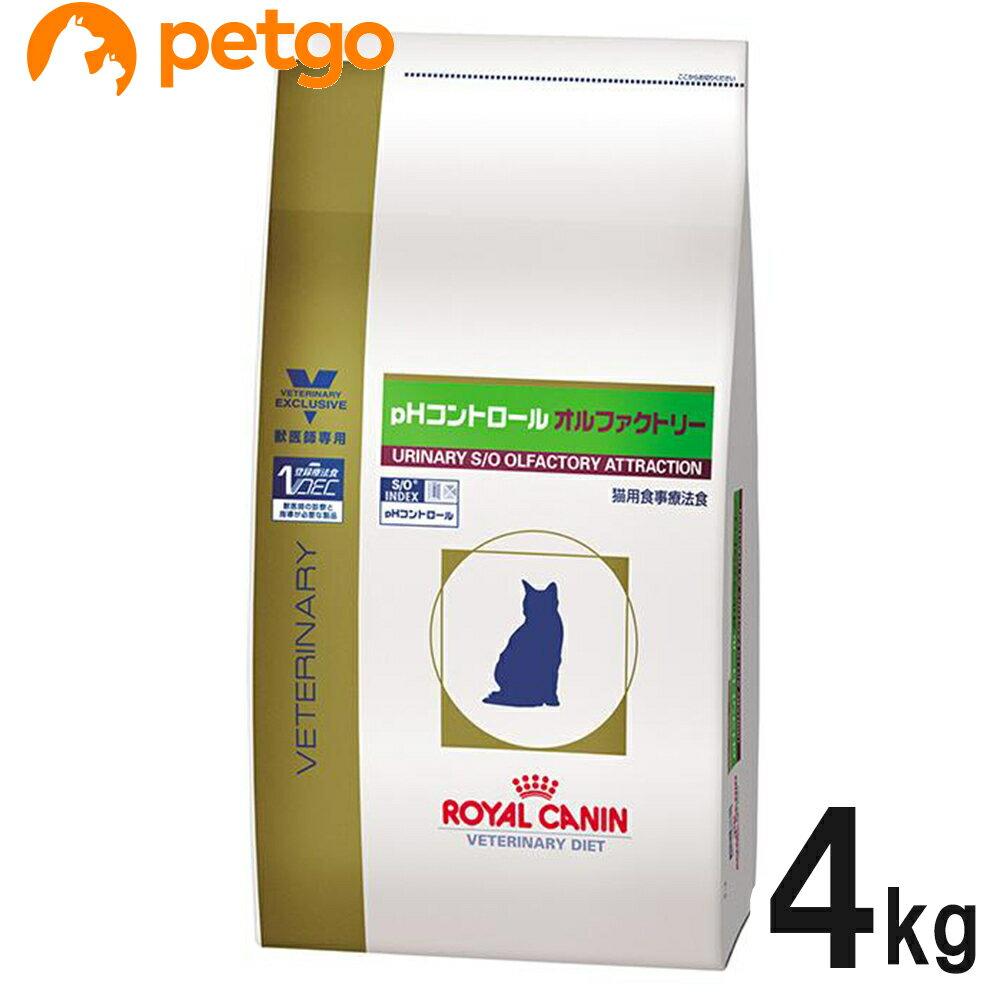 ロイヤルカナン 食事療法食 猫用 pHコントロール オルファクトリー ドライ 4kg【あす楽】