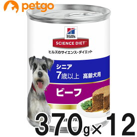 サイエンスダイエット シニア ビーフ 高齢犬用 7歳以上 370g×12缶【まとめ買い】【あす楽】