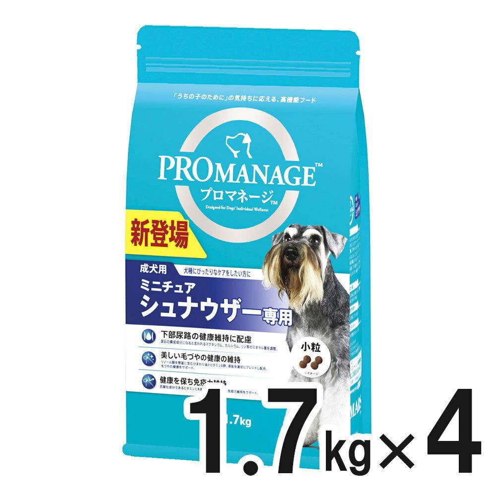 プロマネージ 成犬用 ミニチュアシュナウザー専用 1.7kg×4個【まとめ買い】【あす楽】