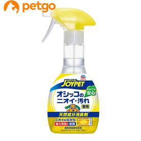 JOYPET(ジョイペット) 天然成分消臭剤 オシッコのニオイ・汚れ専用 270mL【あす楽】