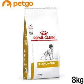 ロイヤルカナン 食事療法食 犬用 ユリナリーS/O ドライ 8kg (旧 pHコントロール)【あす楽】