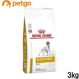 ロイヤルカナン 食事療法食 犬用 ユリナリーS/O ライト ドライ 3kg (旧 pHコントロール ライト)【あす楽】