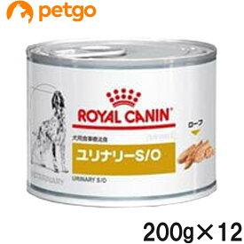 ロイヤルカナン 食事療法食 犬用 ユリナリーS/O 缶 200g×12 (旧 pHコントロール 缶)【あす楽】