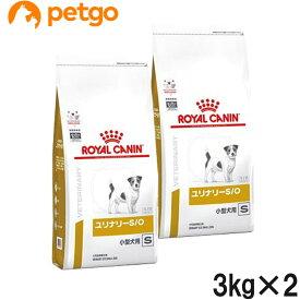【2袋セット】ロイヤルカナン 食事療法食 犬用 ユリナリーS/O 小型犬用 S ドライ 3kg (旧 pHコントロール スペシャル)【あす楽】