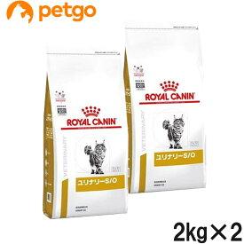 【2袋セット】ロイヤルカナン 食事療法食 猫用 ユリナリーS/O ドライ 2kg (旧 pHコントロール0 (ゼロ))【あす楽】