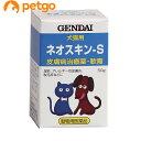 ネオスキン-S 犬猫用 50g(動物用医薬品)【あす楽】