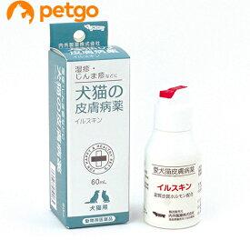 犬猫の皮膚病薬イルスキン 60mL(動物用医薬品)【あす楽】