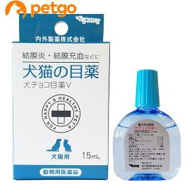 目薬 猫 結膜炎 【愛犬のために】犬用目薬のおすすめ人気商品ランキング10選