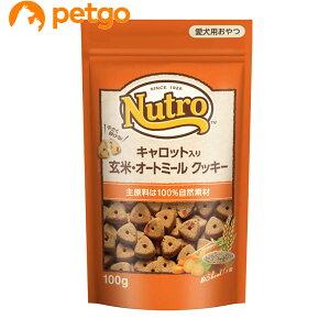 ニュートロ キャロット入り 玄米・オートミール クッキー 100g【あす楽】