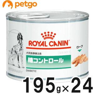 【2ケースセット】ロイヤルカナン 食事療法食 犬用 糖コントロール 缶 195g×12
