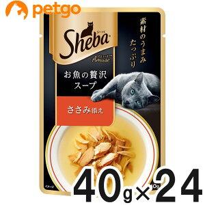 シーバ アミューズ お魚の贅沢スープ ささみ添え 40g×24袋【まとめ買い】【あす楽】
