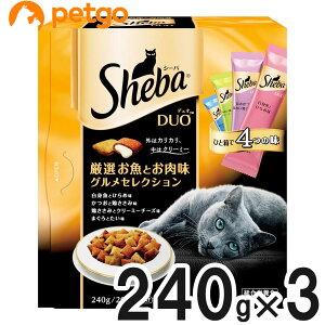 シーバ デュオ 厳選お魚とお肉味グルメセレクション 240g×3個【まとめ買い】【あす楽】
