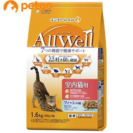 AllWell(オールウェル) 室内猫用 フィッシュ味 挽き小魚とささみ フリーズドライパウダー入り 1.6kg【あす楽】