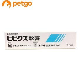 ヒビクス軟膏 犬猫用 7.5mL(動物用医薬品)【あす楽】