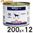 ロイヤルカナン 食事療法食 犬用 腎臓サポート 缶 200g×12【あす楽】