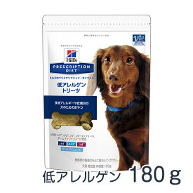 ヒルズ犬用 低アレルゲントリーツ180g【あす楽対応】