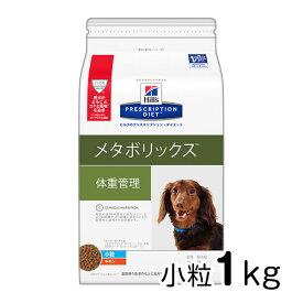 ヒルズ犬用【メタボリックス】小粒 1kg