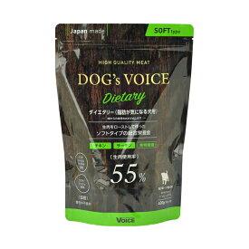 【最大350円OFFクーポン】Dogs Voice ドッグヴォイス ダイエタリー55 ローストチキン&サーモン 400g【5/12(水)10:00〜5/21(金)9:59】