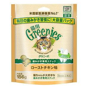 【最大350円OFFクーポン】グリニーズ 猫用 ローストチキン味 156g【9/11(金)10:00〜9/23(水)9:59】