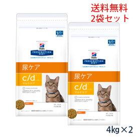 【送料無料】ヒルズ猫用 【c/d】マルチケア ドライ 4kg (2袋セット)