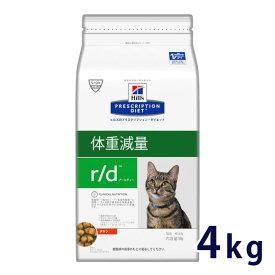 ヒルズ 猫用 r/d 体重減量 チキン 4kg【あす楽対応】