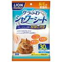 LION ペットキレイ シャワーシート 長毛猫用 30枚