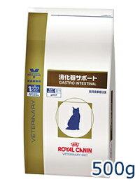 ロイヤルカナン猫用消化器サポート500g