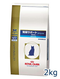 ロイヤルカナン猫用 腎臓サポートスペシャル 2kg