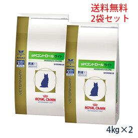 【送料無料】ロイヤルカナン猫用 pHコントロールライト 4kg(2袋セット)