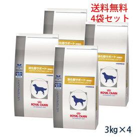【送料無料】ロイヤルカナン犬用 消化器サポート 【低脂肪】 3kg (4袋セット)