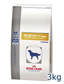 ロイヤルカナン犬用 消化器サポート 【低脂肪】 3kg【あす楽対応】