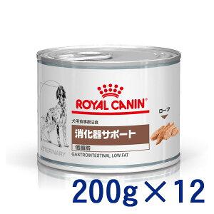 ロイヤルカナン犬用 消化器サポート 【低脂肪】 ウェット 缶 200g×12