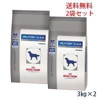 ロイヤルカナン犬用アミノペプチドフォーミュラ3kg(2袋セット)