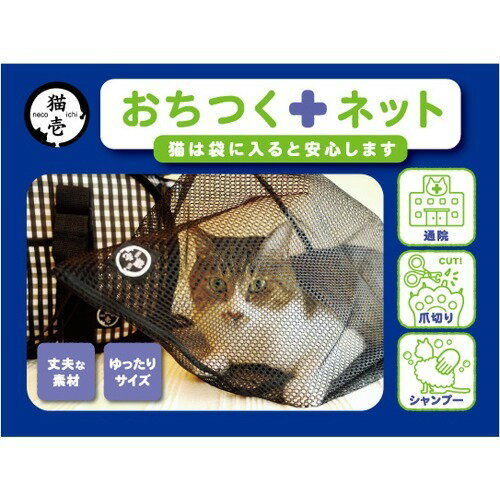 【最大350円OFFクーポン】猫壱 おちつくネット 【5/21(火)10:00〜5/28(火)9:59】