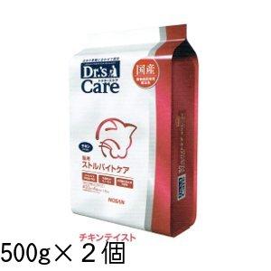 ドクターズケア ストルバイトケア チキンテイスト ドライ 猫用 500g ×2個 ストルバイト 尿石症 下部尿路 疾患 猫 ペット 療法食