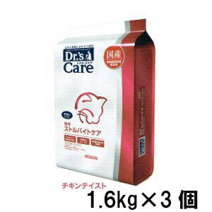 ドクターズケア ストルバイトケア チキンテイスト ドライ 猫用 1.6kg (400g×4) ×3個 ストルバイト 尿石症 下部尿路 疾患 猫 ペット 療法食