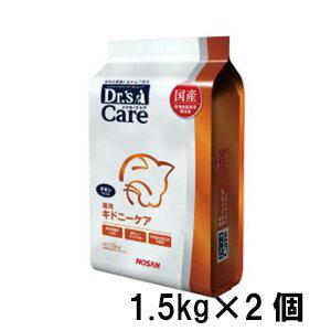 ドクターズケア キドニーケア・チキンテイスト ドライ 猫用 1.5kg ×2個 腎臓 猫 ペット 療法食