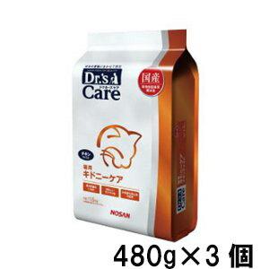 ドクターズケア キドニーケア・チキンテイスト ドライ 猫用 480g (120g×4) ×3個 腎臓 猫 ペット 療法食