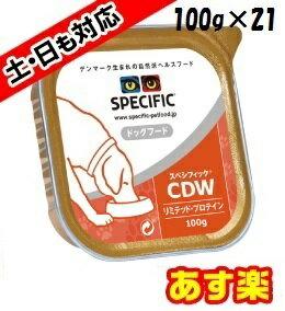 【16時まであす楽対応】スペシフィック犬用CDW [リミテッド・プロテイン]ウェット 100g×21個【正規品】